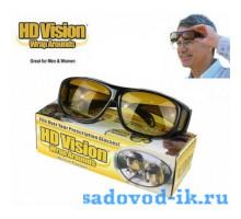 Очки для водителей HD Vision