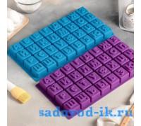 Силиконовая форма Алфавит кубики, 32 ячеек, (35 х 18 см)