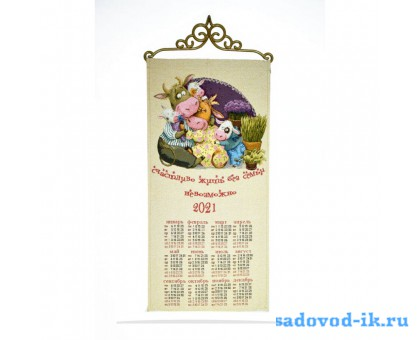 "Календарь из гобелена ""2021 Семейное счастье"" (33х70)"