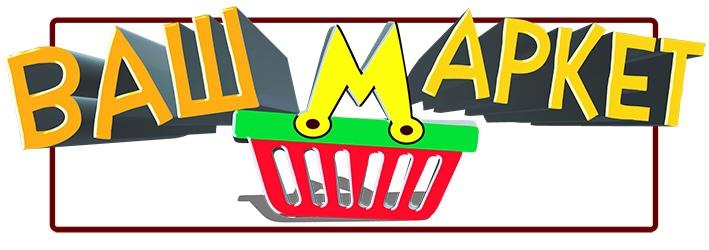 """Ваш Маркет - Интернет-магазин самых популярных товаров торгового центра """"Садовод"""""""